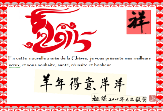 Association Française de Shuai-Jiao | French Shuai-Jiao Association - Accueil
